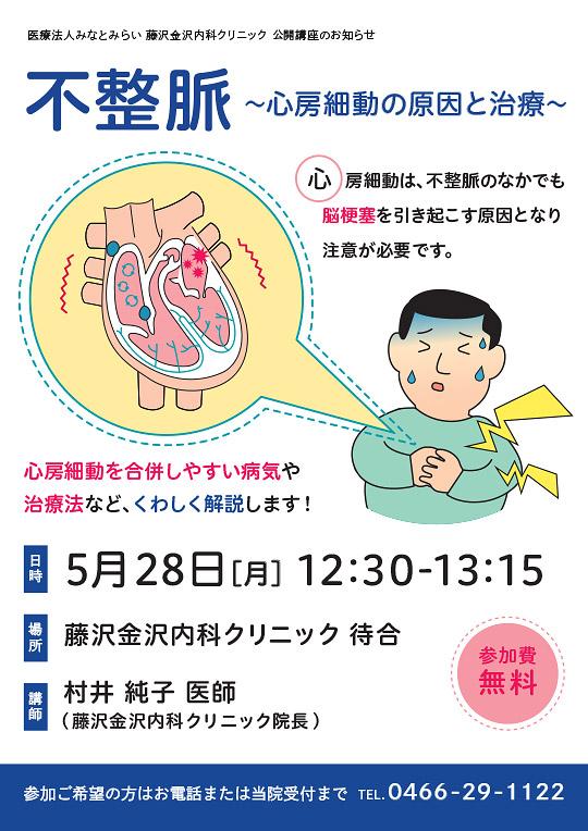 公開講座:不整脈 〜心房細動の原因と治療〜