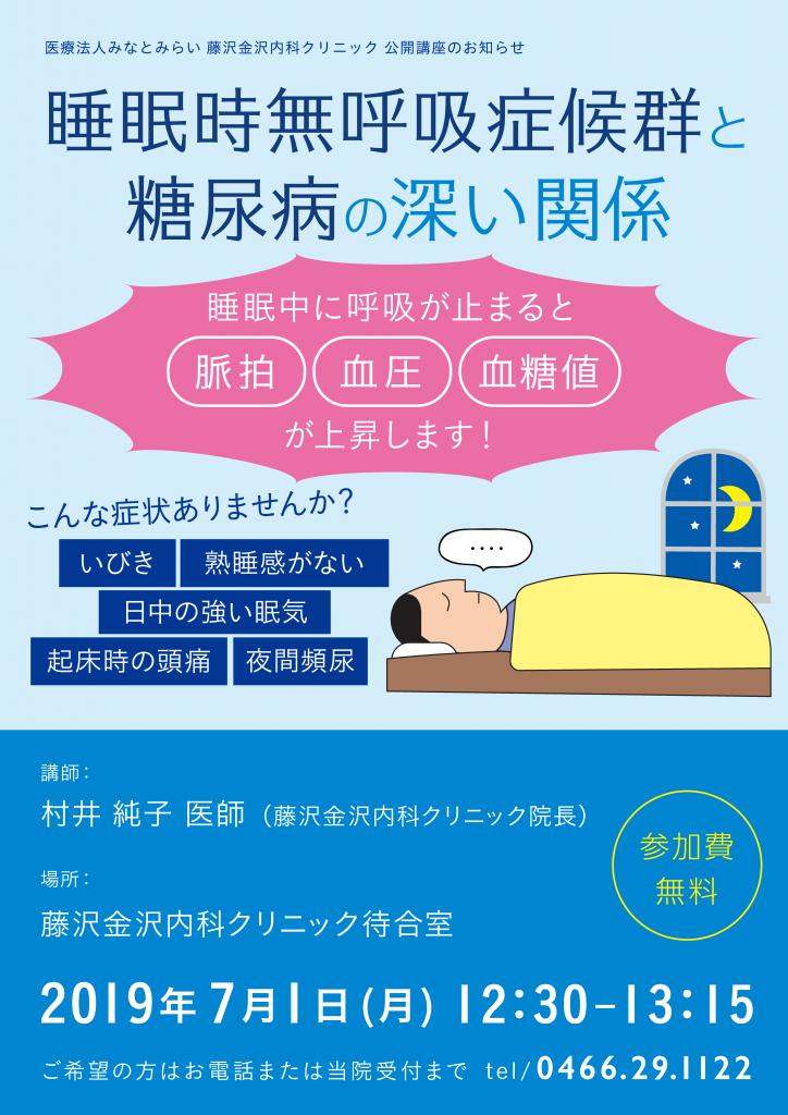 公開講座「睡眠時無呼吸症候群と糖尿病の深い関係」