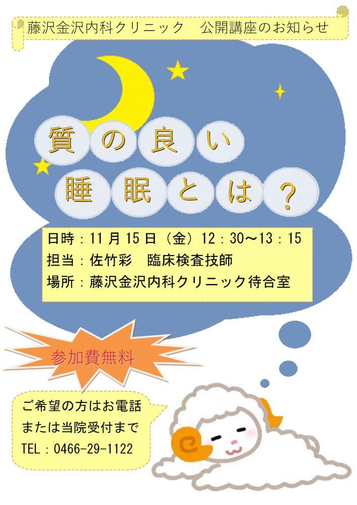 公開講座:質の良い睡眠とは?