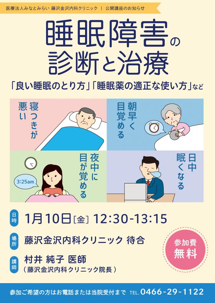 公開講座のお知らせ「睡眠障害の診断と治療」